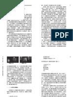 《華語電影中的國族寓言與國家認同》。林文淇。台北市:國家電影 資料館,2010。
