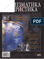 Ukraina Numizmatika Feleristika 2005-1