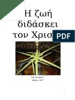 Η Ζωή Διδάσκει Τον Χριστό - υπό μοναχού Ι.