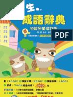 小學生成語辭典