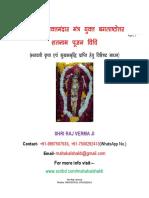 Baglamukhi Bhakt Mandaar Mantra With Ashtottar Shatnam Puja