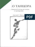 Тело танцора.pdf