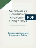 Kalendar sa sematizmom Knezevine Srbije (1858)