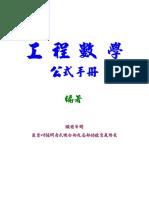 【电子书】工程数学常用公式手册