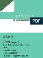 普通話學習軟件 - Student