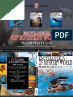 電子書-奧秘世界百科全書