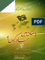 Pakistan Main Jihad Kiyoon Ustad Ahmed Farooq