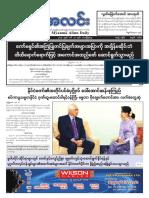 Myanma Alinn Daily_ 17 March  2017 Newpapers.pdf