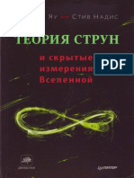 Yau_Sh__Nadis_S_Teoria_strun_i_skrytye_izmerenia(27).pdf