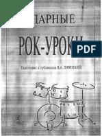 Drum-Patterns.pdf