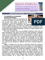 Σαλπίσματα Αλήθείας, τεύχος 169