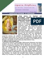 Σαλπίσματα Αλήθείας, τεύχος 172