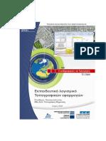 ekpaideutiko_logismiko_topogr_efarmogon.pdf