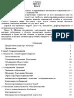 Шварц Л. - Анализ. Том 1.pdf
