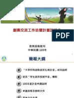 創新創業 大學校院創業實戰模擬學習平臺 簡報 詹翔霖老師
