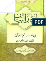 اعجاز البیان فی تفسیر ام القرآن - صدر الدين القونوي