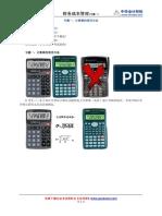 2016年注册会计师CPA考试《财务成本管理》预习班讲义