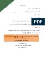19 Benmasoud Nasredin -Setif