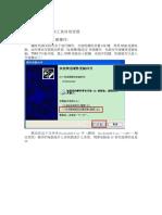 升级操作(只供参考).doc