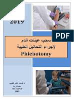 سحب عينات الدم Phlebotomy