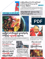 News Watch Journal - Vol 11, No 48.pdf