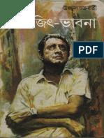 Satyajit Vabana