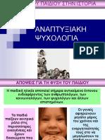 H θέση του παιδιού στην ιστορία.pdf