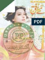 Naye Ufaq Mar 2017_cropped.pdf