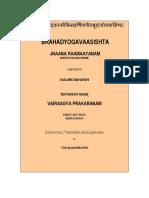 Vairagya Prakaranam