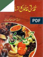 Qudrati Ilaj Ka Encyclopedia [Kutubistan.blogspot.com]