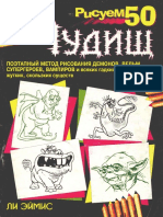Draw_50_Monsters.pdf