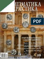 Ukraina Numizmatika Feleristika 2008-4