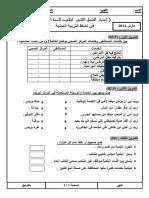 civic-4ap-2trim6.pdf