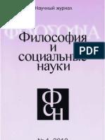 Философия и социальные науки (№1, 2010)