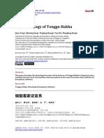 The Phonology of Tonggu Hakka