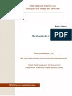 Aristotel_Nikomakhova
