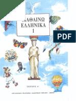 Μαθαίνω Ελληνικά 1 - Τεύχος Α