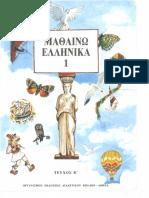 Μαθαίνω Ελληνικά 1 - Τεύχος b