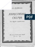 А.Г.Арутюнян - Концертное Скерцо