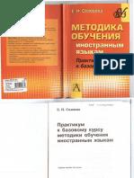 Metodika Obucheniya Inostrannym Yazykam Praktik