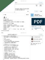 如何评价台湾的大学? - 知乎