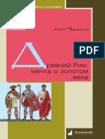 CHernyishov Drevniy Rim Mechta o Zolotom Veke