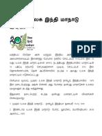 10th World Hindi Conference Tamil