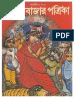 Anandabazar Sharadia 1423.pdf