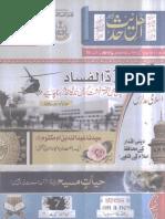 www.ahlehadith.org...HRAL---Shumara No 10, 2017