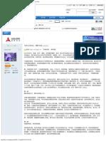 与任正非先生:围炉日话 - 设备商讨论区 - 通信人家园 - Powered by C114.pdf