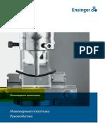 Katalog Tehnicheskie Plastiki. Rukovodstvo