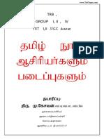 172 Tnpsc Tet Tamil Book Authors