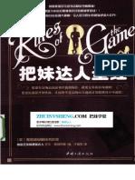 把妹达人圣经zhuinvsheng.com