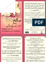 AIWF-eCards-Supplications for Righteous Children.pdf